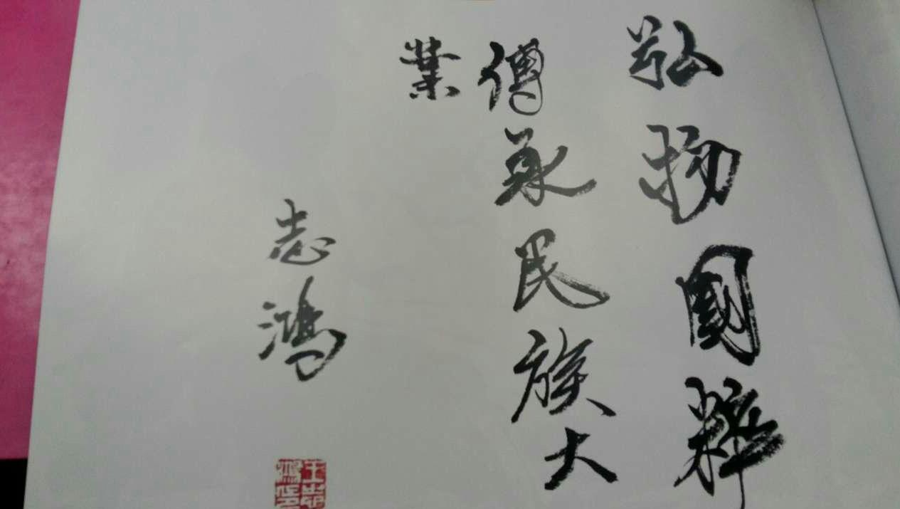 王志鸿大师的公司寄语